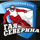 Горнолыжный клуб Гая Северина